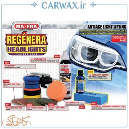 تصویر کیت دستگاه و پولیش ترمیم کننده چراغ خودرو مفرا Mafra Regenera Headligh Kit