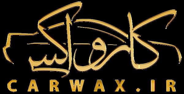 فروشگاه اينترنتي carwax