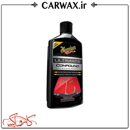 پولیش و واکس بازساز رنگ مگوایرز Meguiars Ultimate Compound
