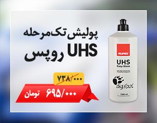 پولیش تک مرحله UHS روپس Rupes Ultra High Solid Surface polishing compound